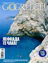 Go Greece! - Брой 43 -