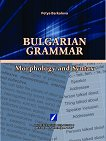 Bulgarian grammar. Morphology and syntax - Петя Бъркалова -