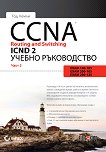 CCNA Routing and Switching ICND 2 - част 2 - Тод Лемли -