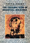 The ceramic icon in Medieval Bulgaria - Тотю Тотев -