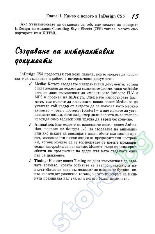 indesign cs5 for dummies pdf