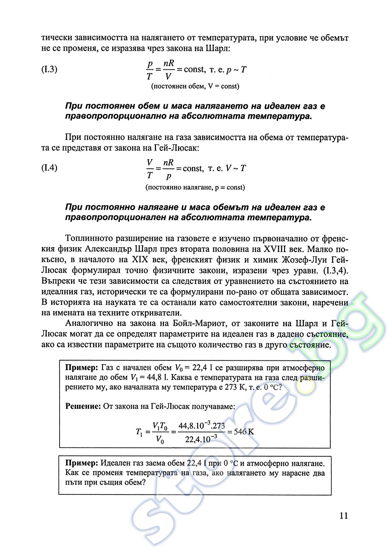 download la mécanique analytique