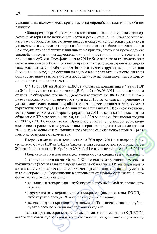 download Организация отношений с инвесторами. Российская