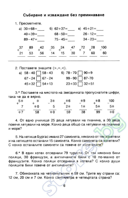 download Basic Mathematics: A Text